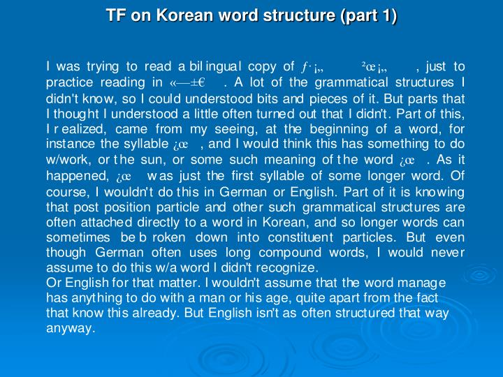 TF on Korean word structure (part 1)