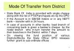mode of transfer from district