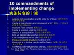 10 commandments of implementing change
