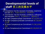 developmental levels of staff