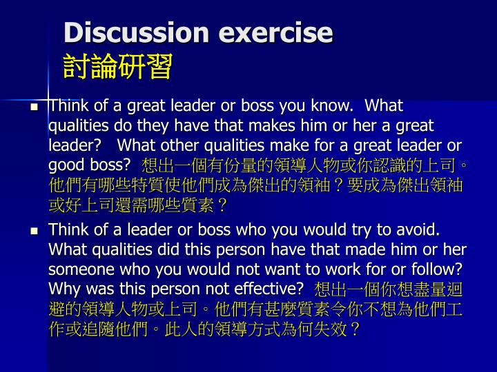 Discussion exercise