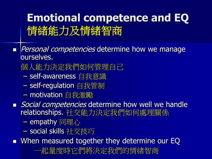 Emotional competence and EQ