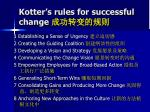 kotter s rules for successful change
