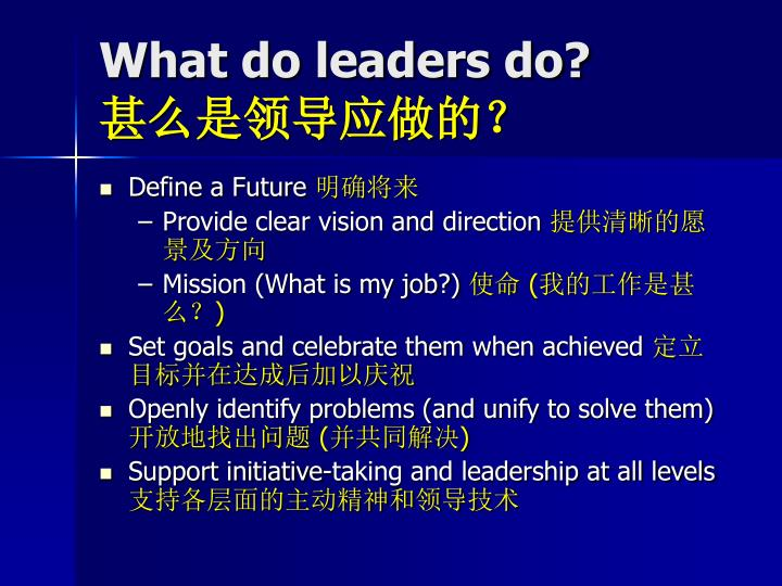 What do leaders do?