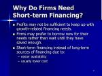 why do firms need short term financing