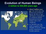 evolution of human beings 2 million to 500 000 years ago