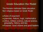 greek education the model