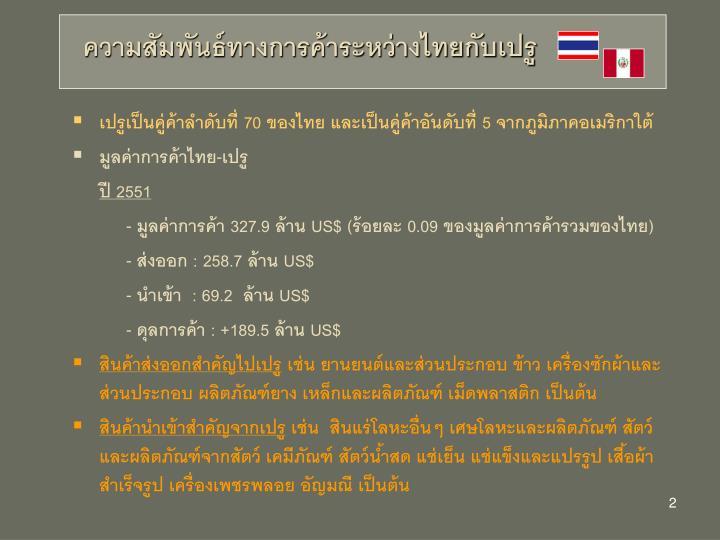 ความสัมพันธ์ทางการค้าระหว่างไทยกับเปรู