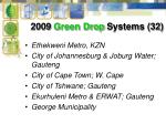 2009 green drop systems 32