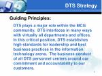 dts strategy2