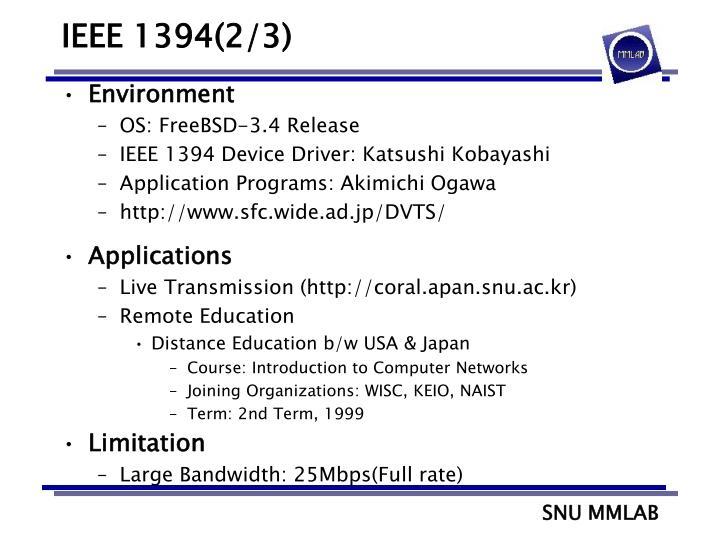 IEEE 1394(2/3)