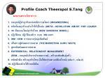 profile coach theerapol s tang3