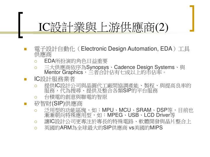 IC設計業與上游供應商
