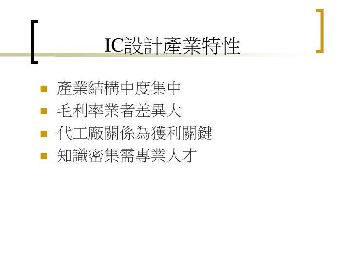 IC設計產業特性