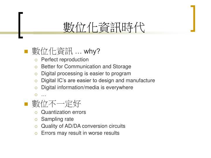 數位化資訊時代