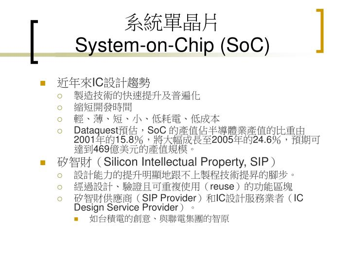系統單晶片