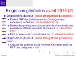 exigences g n rales avant 2015 2
