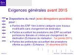 exigences g n rales avant 2015
