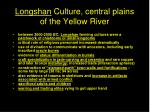 longshan culture central plains of the yellow river