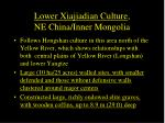 lower xiajiadian culture ne china inner mongolia