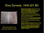 zhou dynasty 1045 221 bc