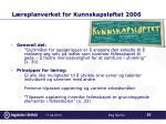 l replanverket for kunnskapsl ftet 2006