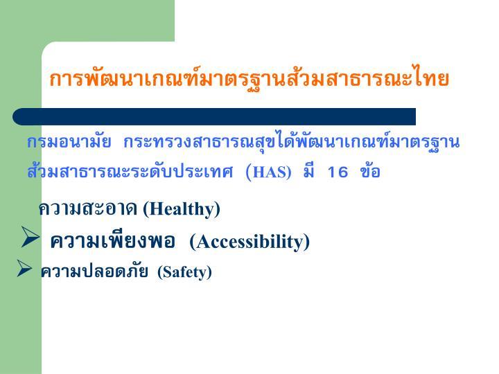 การพัฒนาเกณฑ์มาตรฐานส้วมสาธารณะไทย