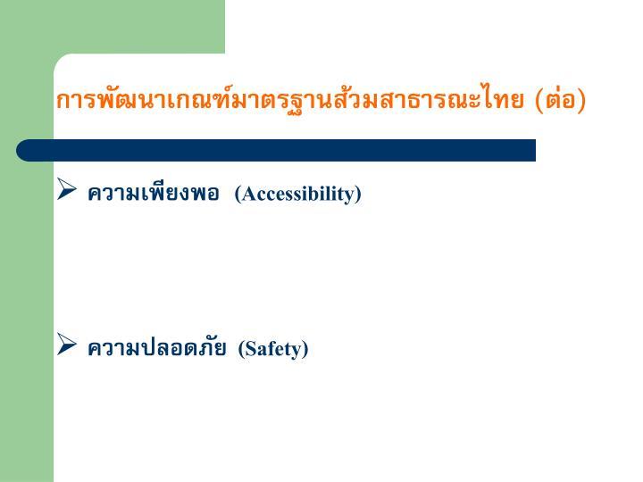 การพัฒนาเกณฑ์มาตรฐานส้วมสาธารณะไทย (ต่อ)