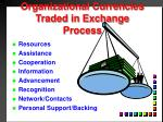 organizational currencies traded in exchange process