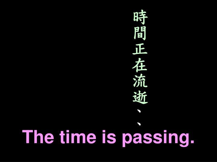 時間正在流逝
