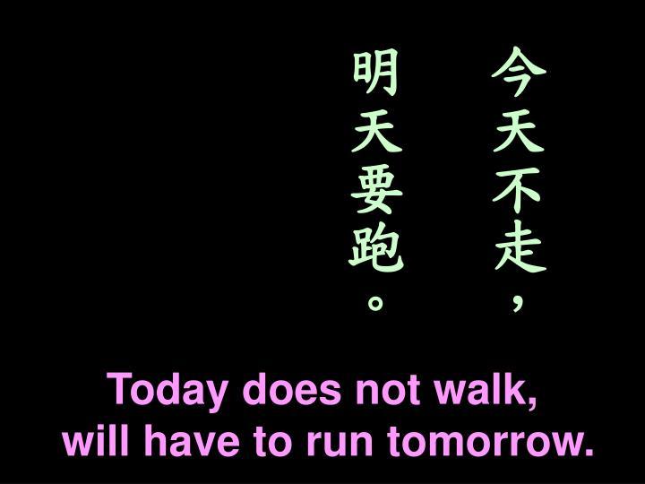 今天不走,