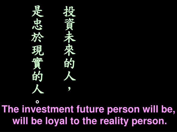 投資未來的人,