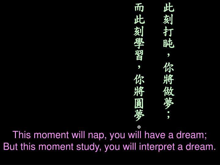 此刻打盹,你將做夢;