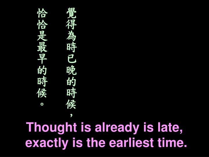 覺得為時已晚的時候,