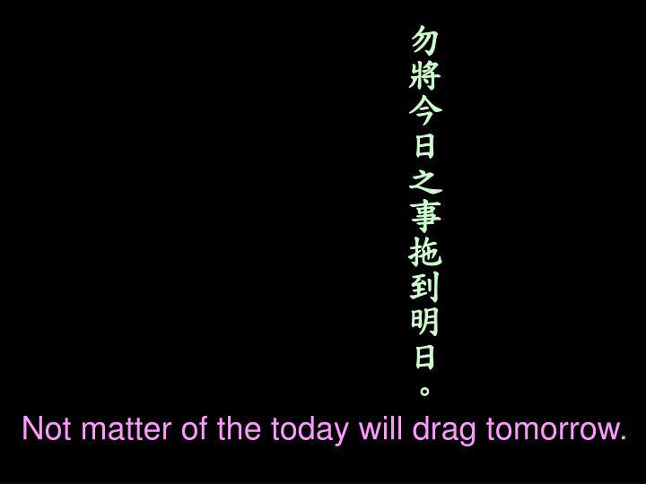 勿將今日之事拖到明日。