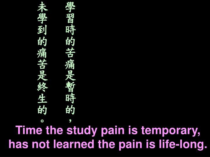 學習時的苦痛是暫時的,