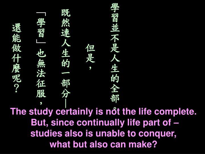 學習並不是人生的全部。