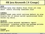 49 java keywords 4 groups