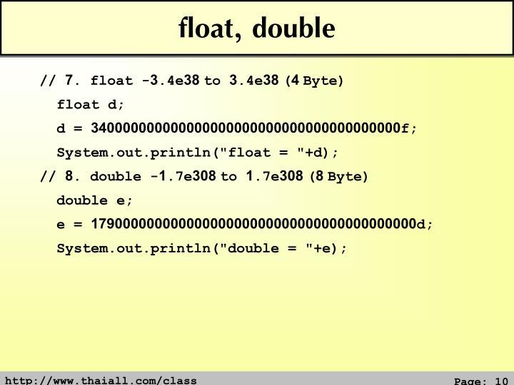 float, double