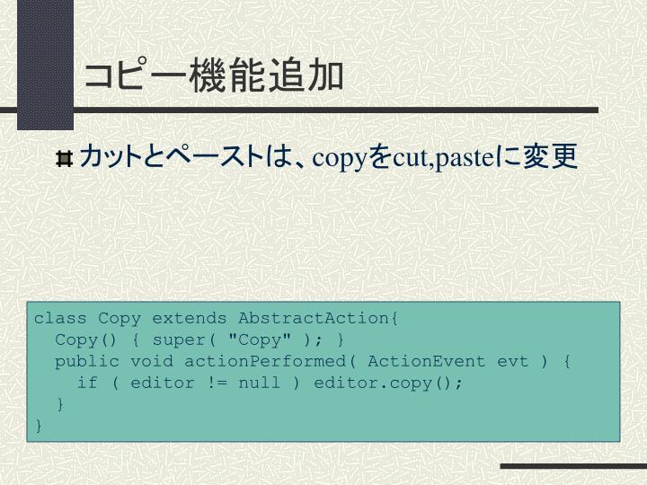 コピー機能追加