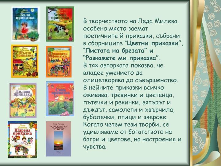"""В творчеството на Леда Милева особено място заемат поетичните й приказки, събрани в сборниците """""""