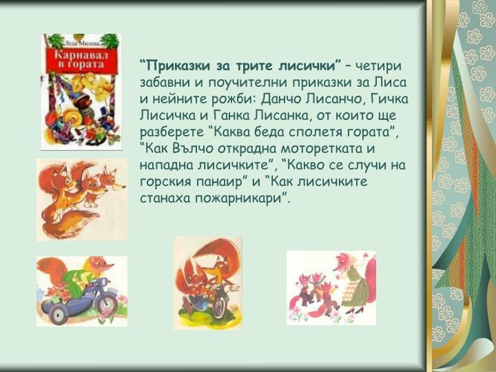 """""""Приказки за трите лисички"""""""
