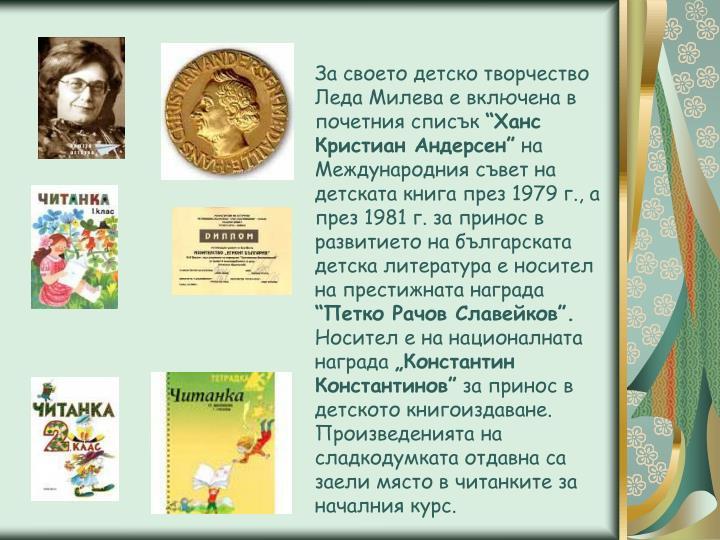 За своето детско творчество Леда Милева е включена в почетния списък