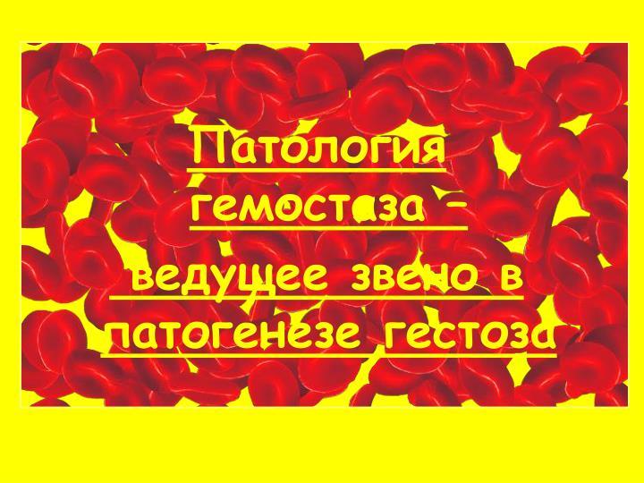 Патология гемостаза –