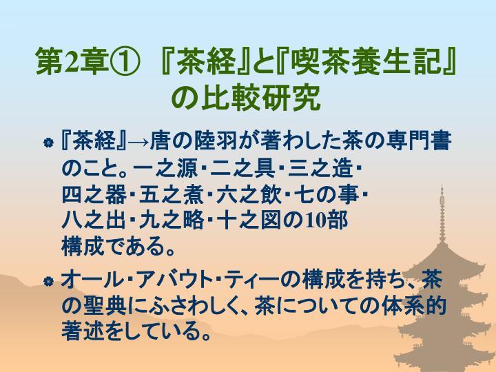 第2章① 『茶経』と『喫茶養生記』            の比較研究