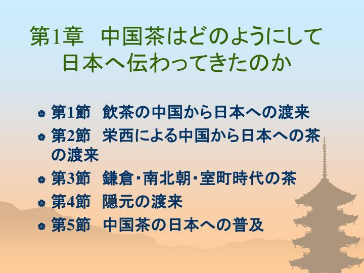 第1章 中国茶はどのようにして    日本へ伝わってきたのか