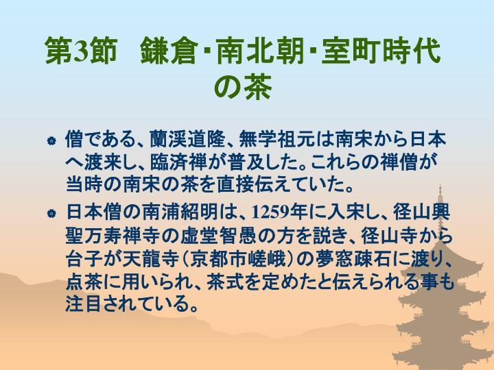 第3節 鎌倉・南北朝・室町時代                 の茶