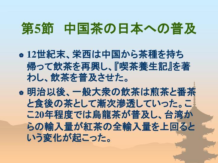 第5節 中国茶の日本への普及
