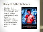 thailand the kathooey