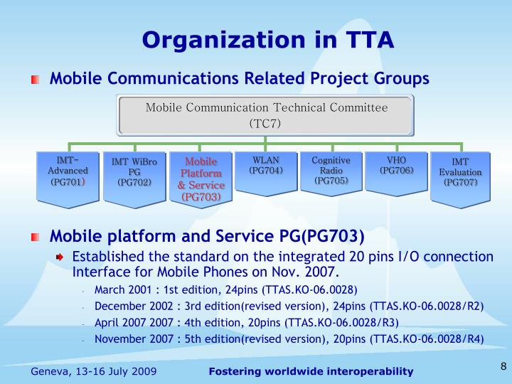 Mobile Communication Technical Committee